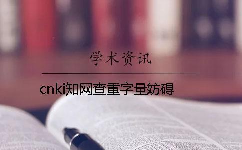 cnki知网查重字量妨碍
