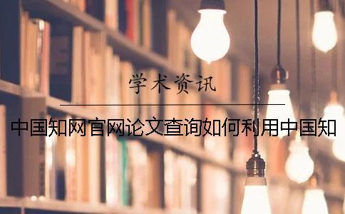 中国知网官网论文查询如何利用中国知网翻译助手进行学术或专业翻译?