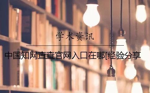 中国知网查查官网入口在哪?[经验分享]