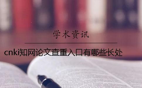 cnki知网论文查重入口有哪些长处?