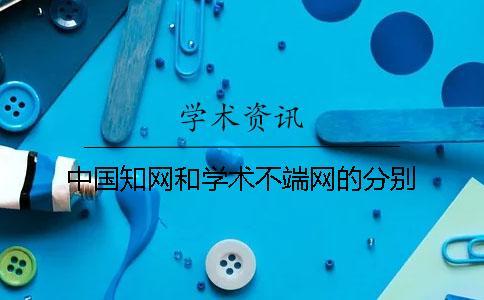 中国知网和学术不端网的分别