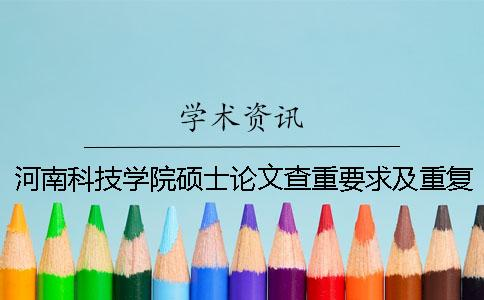 河南科技学院硕士论文查重要求及重复率一