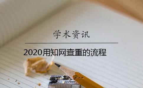 2020用知网查重的流程