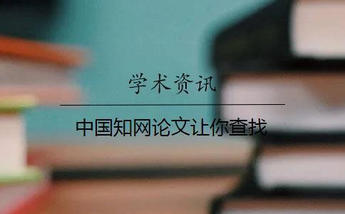 中国知网论文让你查找