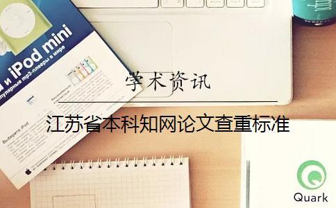 江苏省本科知网论文查重标准