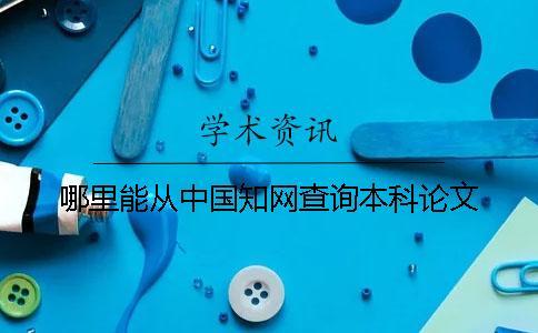 哪里能从中国知网查询本科论文