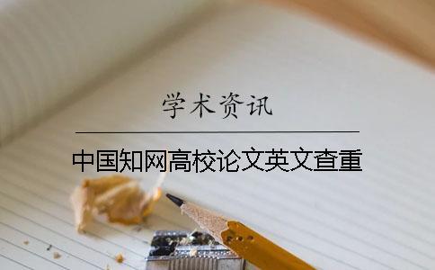 中国知网高校论文英文查重