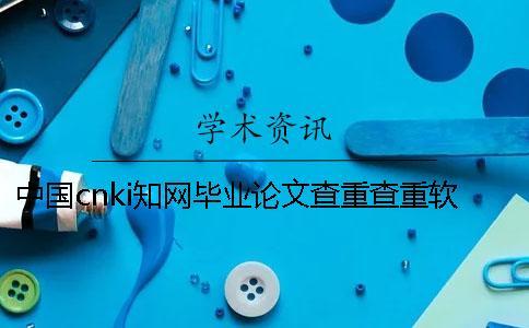 中国cnki知网毕业论文查重查重软件的长处是什么?