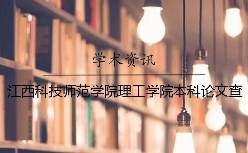 江西科技师范学院理工学院本科论文查重要求及重复率