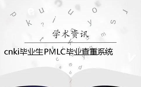 cnki毕业生PMLC毕业查重系统