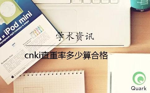 cnki查重率多少算合格