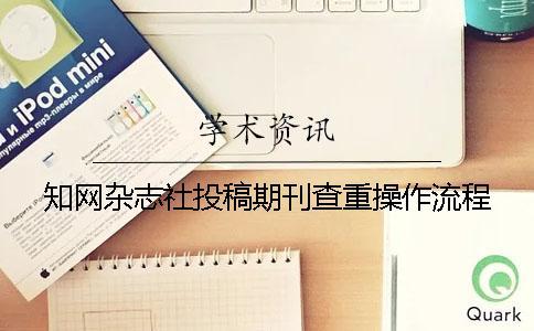 知网杂志社投稿期刊查重操作流程