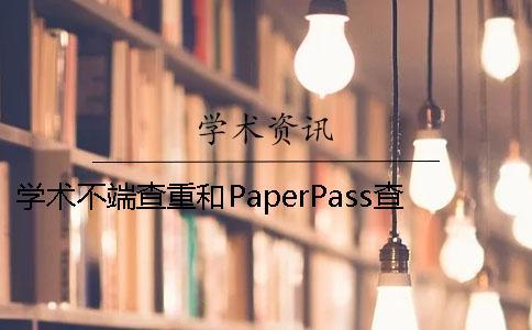 学术不端查重和PaperPass查重的区别有哪些?