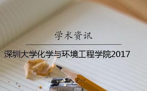 深圳大学化学与环境工程学院2017届本科毕业论文查重工作安排