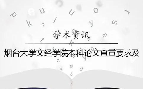 烟台大学文经学院本科论文查重要求及重复率